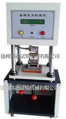 橡胶压缩应力松弛仪